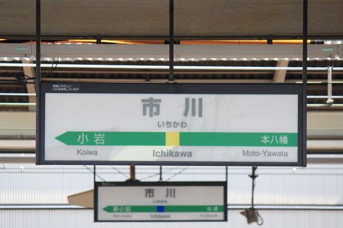 市川駅・本八幡駅・小岩駅 どこが一番乗客数が多い?