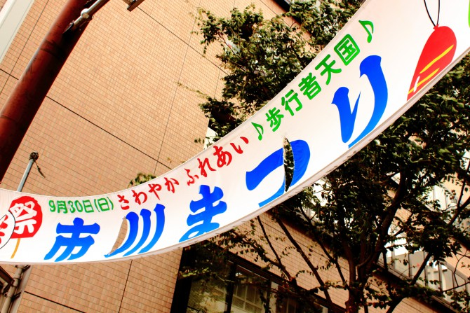 第8回 さわやか ふれあい 市川まつり (2012年9月30日)