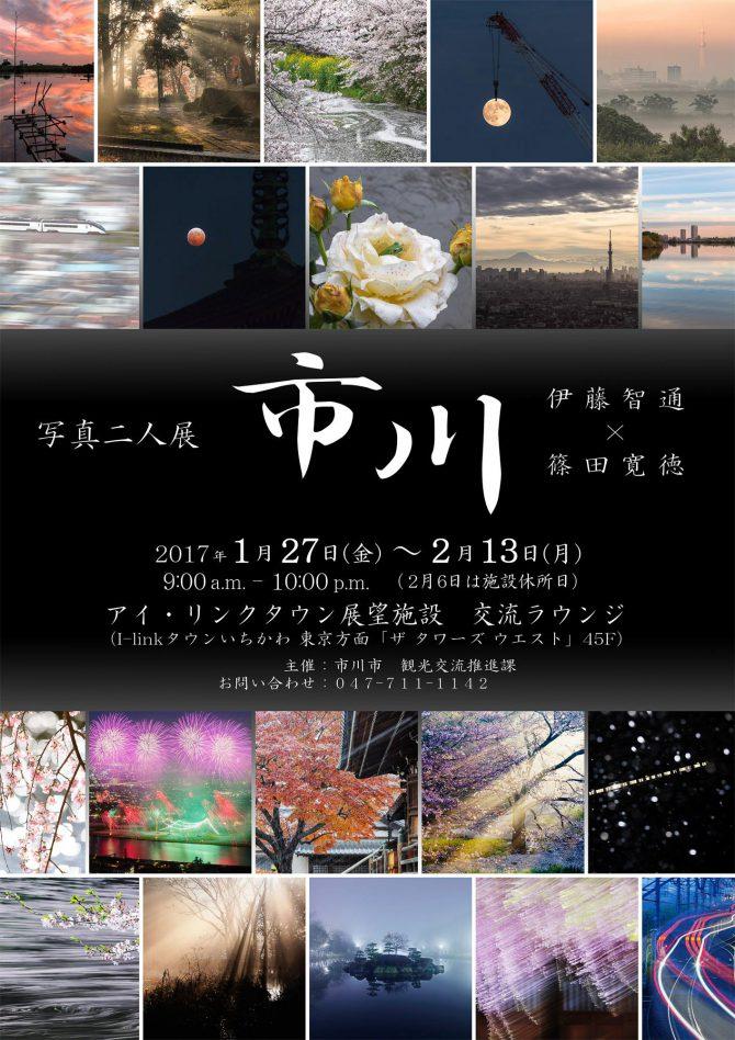 1月27日(金)から2月13日(月)まで写真展を開催しております