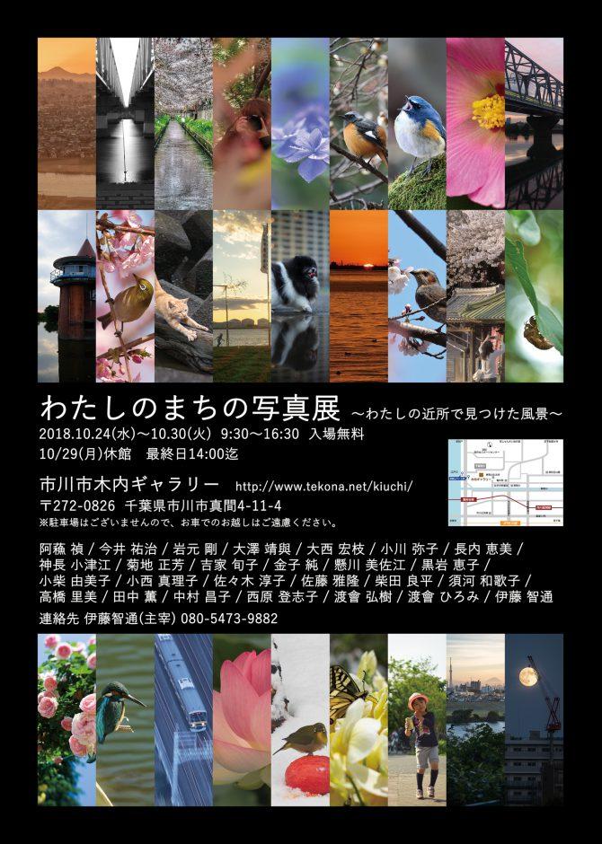 写真教室のメンバーによる合同写真展を10月24日(水)から木内ギャラリーで開催します